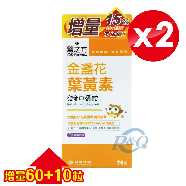 (2盒組)(加量版) 台塑生醫 醫之方 兒童金盞花葉黃素口嚼錠-60+10粒X2 專品藥局【2014423】