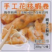 390元起【海肉管家-全省免運】手工花枝蝦卷X1盒(12條/盒 每盒約300g±10%含盒重)