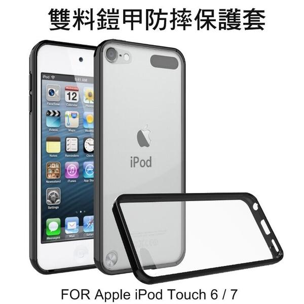 ~愛思摩比~Apple iPod Touch 6 / Touch 7 透明鎧甲防摔套 双料保護套 防摔殼