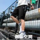 短褲男士夏季薄款2021年新款五分運動褲韓版潮流外穿七分休閒褲子 創意新品
