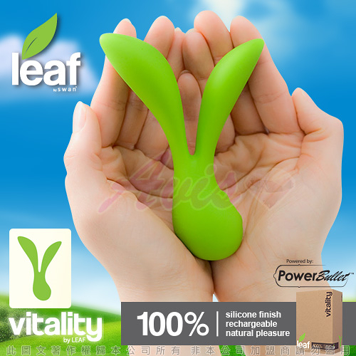 情趣用品 按摩棒 加拿大Leaf-Vitality 雙震動按摩棒 充電型全防水設計