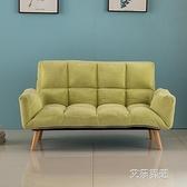 現貨 懶人沙發榻榻米簡易折疊雙人小沙發可愛臥室出租房午睡躺椅午休【雙十一狂歡】