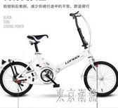 折疊自行車成年人學生男女變速超輕便攜小型減震代步單車寸 LJ5276『東京潮流』