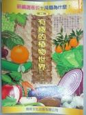 【書寶二手書T7/少年童書_GRV】有趣的植物世界(一)_陳純如 / 劉錦燕