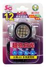 台灣製造12LED 高亮度頭燈 SC