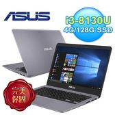 【ASUS 華碩】VivoBook S14 14吋筆電 灰(S410UA-0191B8130U)【全品牌送藍芽喇叭】