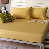 《40支紗》雙人床包枕套三件式【麥香】繽紛玩色系列 100%精梳棉-麗塔LITA-