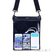手機防水袋防水包可充電觸屏游泳收納袋旅行沙灘潛水大容量漂流包 蘿莉小腳丫