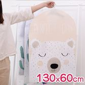 防塵套 韓系可愛印花衣物防塵套130*60cm 【CNC029】收納女王