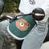 電動摩托車手套冬季保暖防水電瓶手把套防寒擋風把手冬天車護手罩 創意新品