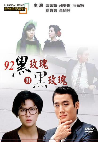 經典重現電影80:92黑玫瑰對黑玫瑰  DVD (音樂影片購)