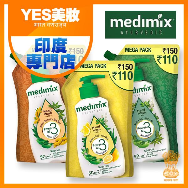 印度 MEDIMIX 抗菌洗手乳 175ml  補充包 款式可選【YES 美妝】NPRO
