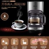 咖啡機 美式咖啡機家用小型全自動咖啡壺滴漏式迷你煮茶壺辦公室兩用 LW1670