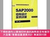 簡體書-十日到貨 R3YY【SAP2000結構設計實例詳解】 9787112177790  作者:作者:楊勇 編著