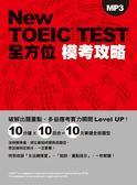 (二手書)New TOEIC TEST全方位模考攻略