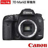 Canon 7D Mark II 單機身(平輸中文)
