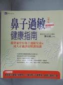 【書寶二手書T9/醫療_KPM】鼻子過敏健康指南 修訂版_陳永綺