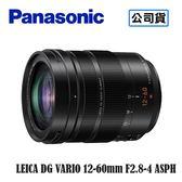 6期零利率 3C LiFe Panasonic LEICA DG 12-60mm F2.8-4 ASPH 鏡頭 台灣代理商公司貨