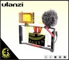 ES數位 Ulanzi U-Rig Pro 手機 穩定器 固定座 跟拍 提籠 支架 雙熱靴 1/4螺孔 錄影 微電影 手機夾 直播