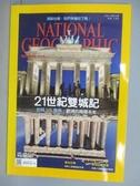 【書寶二手書T8/雜誌期刊_PMC】國家地利雜誌_160期_21世紀雙城記等