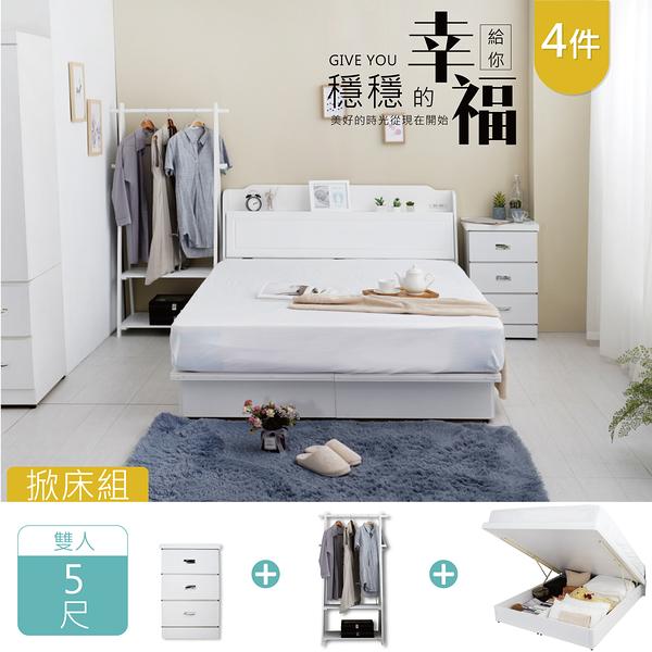 YUDA 英式小屋 純白色 安全裝置 掀床組 床架 (附床頭插座) 5尺雙人 /4件組(含吊衣架)