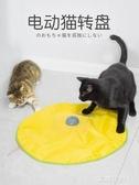貓玩具電動貓轉盤自動逗貓棒逗貓陪伴小貓咪電動自嗨玩具貓咪用品QM『艾麗花園』
