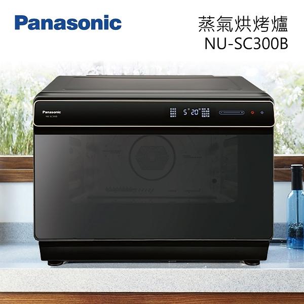 【結帳再折+分期0利率】Panasonic 國際牌 NU-SC300B 蒸烘烤微波爐 30公升 一機搞定 公司貨