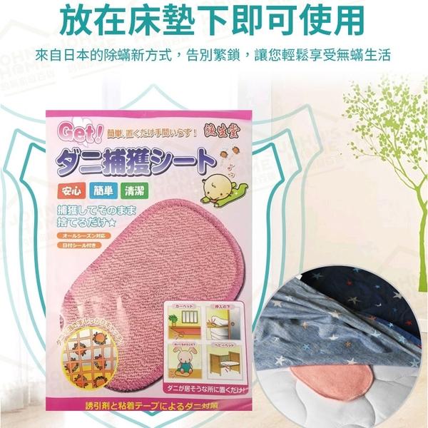 物理型食品誘導除蟎貼片 5片裝 母嬰可用超長時效 天然植物配方 殺蟎蟲【ZH0301】《約翰家庭百貨
