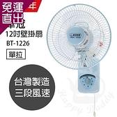 華冠 12吋單拉壁扇/電風扇 BT-1226【免運直出】