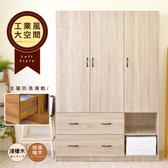 【Hopma】工業風三門二抽二格衣櫃/衣櫥/櫃子-淺橡木