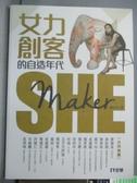 【書寶二手書T2/財經企管_ZJY】She Maker:女力創客的自造年代_曹筱玥