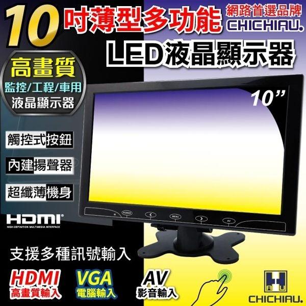 【CHICHIAU】10吋LED液晶螢幕顯示器(AV、VGA、HDMI)@四保科技