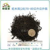 【綠藝家】蛇木屑(2號)70~80公升裝