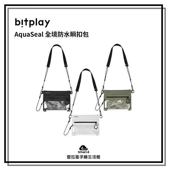 【台中愛拉風│bitplay專賣店】AquaSeal 全境防水瞬扣包 防水包 多功能包
