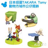 【日本扭蛋TAKARA tomy動物方城市公仔擺飾】Norns 玩具 方程式 轉蛋 尼克茱蒂樹懶快俠 聖誕節禮物