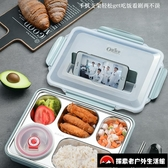 分格快餐盒食堂餐盤304不銹鋼便當盒飯盒帶蓋【探索者戶外生活館】
