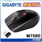 GIGABYTE 技嘉M7580 2 4GHz 高效能無線滑鼠☆pcgoex 軒揚☆