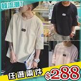 任選2件288短袖T恤圓領韓版寬鬆印花個性五分袖短袖T恤【08B-B1325】