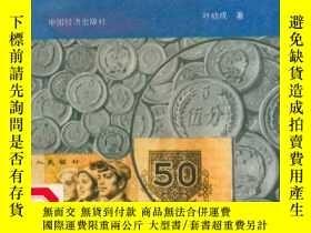 二手書博民逛書店罕見儲蓄心理學Y15756 葉幼成 中國經濟出版社 出版1988