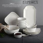 碗碟套裝家用組合4人日式方形碗盤子餐具創意陶瓷 簡約北歐風【全館滿888限時88折】