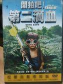 挖寶二手片-G17-048-正版DVD*電影【開拍吧!第二滴血】-笑淚交織,友情,親情,夢想的成長之旅
