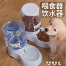 寵物自動喂食器食盆狗狗貓咪飲水器機喝水喂水神器掛式水壺盆【果果新品】