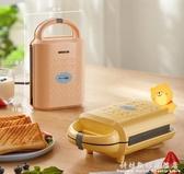 早餐機網紅多功能全自動懶人烤面包機家用小型神器吐司加熱機 科炫數位