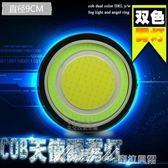 汽車霧燈改裝通用cob圓形日行燈LED天使眼光圈行車燈轉向超亮防水   蜜拉貝爾