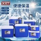 冰桶 保溫箱冷藏箱車載家用車用便攜式保溫桶商用戶外冰桶保鮮箱YTL 皇者榮耀3C