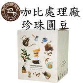 【CoffeeBreaks】肯亞 穆拉雅鎮 咖比處理廠 珍珠圓豆手沖包(10gx10包入)