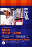 (二手書)雜誌上癮症:藤本泰—雜誌設計這回事,他說了算!