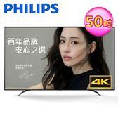 【Philips 飛利浦】50型 4K 聯網顯示器+視訊盒 50PUH6052 (含運無安裝)