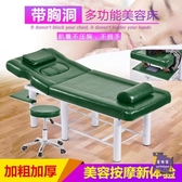 美容床 帶胸洞美容床按摩床美容院專用加厚折疊推拿熏蒸理床T 2色【快速出貨】