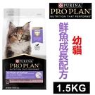 ProPlan冠能頂級貓糧.幼貓鮮魚成長配方1.5公斤